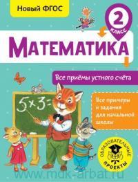 Математика. Все приемы устного счета. 2-й класс (Новый ФГОС)
