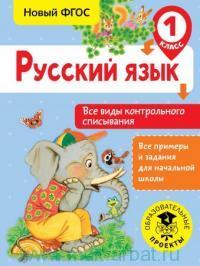 Руссий язык. Все виды контрольного списывания. 1-й класс (Новый ФГОС)