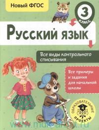 Руссий язык. Все виды контрольного списывания. 3-й класс (Новый ФГОС)