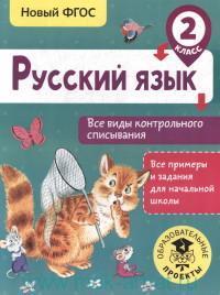Руссий язык. Все виды контрольного списывания. 2-й класс (Новый ФГОС)