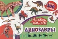 Динозавры : более 300 наклеек