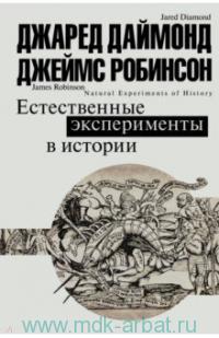 Естественные эксперименты в истории : сборник
