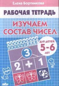 Изучаем состав чисел : для детей 5-6 лет