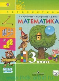 Математика : 3-й класс : учебник для общеобразовательных организаций. В 2 ч. Ч.1 (Перспектива. ФГОС)