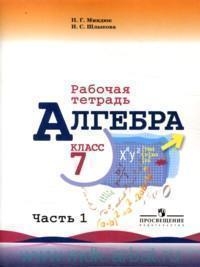 Алгебра : 7-й класс : рабочая тетрадь : учебное пособие для общеобразовательных организаций. В 2 ч. Ч.1