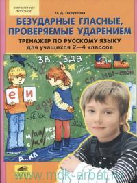Безударные гласные, проверяемые ударением : тренажер по русскому языку для учащихся 2-4-го классов (ФГОС НОО)