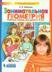 Занимательная геометрия : рабочая тетрадь для детей 5-6 лет : соответствует ФГОС ДО