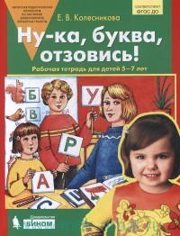 Ну-ка, буква, отзовись! : рабочая тетрадь для детей 5-7 лет (соответствует ФГОС ДО)