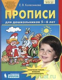 Прописи для дошкольников 5-6 лет (соответствует ФГОС ДО)