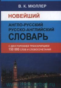 Новейший англо-русский, русско-английский словарь : 150000 слов и словосочетаний с двусторонней транскрипцией