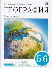 География. Землеведение : 5-6-й классы : учебник (Вертикаль. ФГОС)