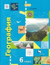 География : начальный курс : 6-й класс : учебник для учащихся общеобразовательных организаций (Алгоритм успеха. ФГОС)