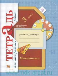 Математика : 3-й класс : тетрадь для контрольных работ : для учащихся общеобразовательных организаций (ФГОС)