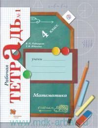 Математика : 4-й класс : рабочая тетрадь №1 : для учащихся общеобразовательных организаций (Начальная школа XXI века. ФГОС)
