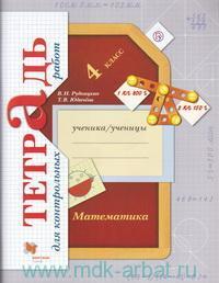 Математика : 4-й класс : тетрадь для контрольных работ для учащихся общеобразовательных организаций (Начальная школа XXI века. ФГОС)