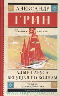 Алые паруса ; Бегущая по волнам : роман
