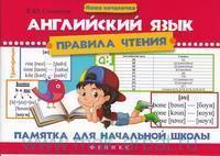 Английский язык. Правила чтения : памятка для начальной школы