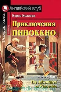 Приключения Пиноккио  : для начинающих = The Adventures of Pinocchio. Elementary