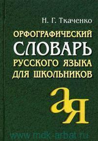 Орфографический словарь русского языка для школьников : 35000 слов