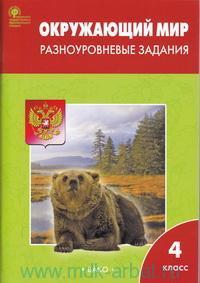 Окружающий мир : разноуровневые задания : 4-й класс : к учебнику А. А. Плешакова (соответствует ФГОС)