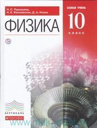 Физика : 10-й класс : базовый уровень : учебник (Вертикаль)