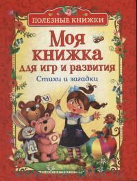 Моя книжка для игр и развития : стихи и загадки