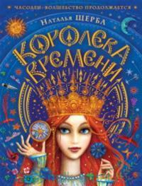 Королева Времени : сказочная повесть