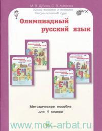 Олимпиадный русский язык : факультативный курс : учебно-методическое пособие для 4-го класса (ФГОС)