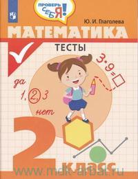 Математика : 2-й класс : тесты : учебное пособие для общеобразовательных организаций (ФГОС)