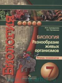 Биология. Разнообразие живых организмов : 7-й класс : тетрадь-экзаменатор : учебное пособие для общеобразовательных организаций