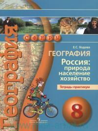География. Россия : природа, население, хозяйство : тетрадь-практикум : 8-й класс : учебное пособие для общеобразовательных организаций