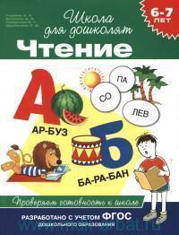 Чтение. Проверяем готовность к школе (разработано с учетом ФГОС дошкольного образования)