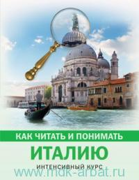 Как читать и понимать Италию : интенсивный курс