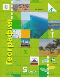 География : начальный курс : 5-й класс : учебник для учащихся общеобразовательных организаций (Алгоритм успеха. ФГОС)