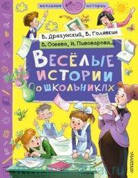 Веселые истории о школьниках : рассказы