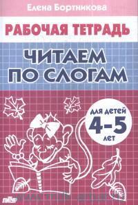 Читаем по слогам : для детей 4-5 лет : тетрадь