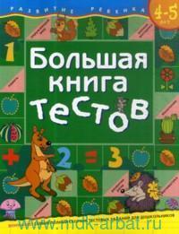 Большая книга тестов : для детей 4-5 лет