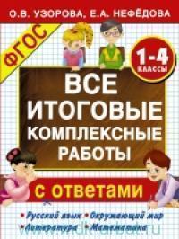 Все итоговые комплексные работы с ответами : 1-4-й классы : Русский язык. Окружающий мир. Литература. Математика (ФГОС второго поколения)