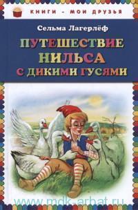 Путешествие Нильса с дикими гусями : пересказ И. П. Токмаковой