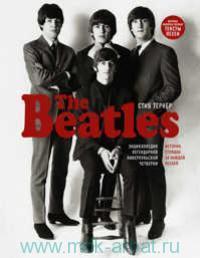 The Beatles : полная иллюстрированная дискография = The Beatles : энциклопедия легендарной ливерпульской четверки