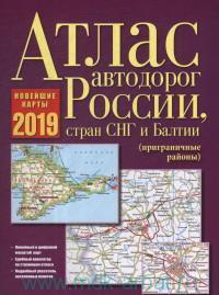 Атлас автодорог России, стран СНГ и Балтии (приграничные районы) : новейшие карты 2019