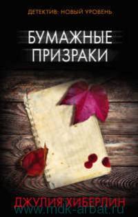 Бумажные призраки : роман
