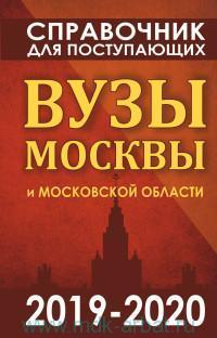 Cправочник для поступающих. Вузы Москвы и Московской области, 2019-2020