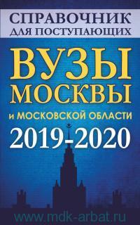 Cправочник для поступающих. Вузы Москвы и Московской област, 2019-2020