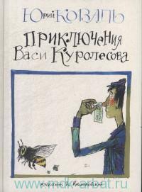 Приключения Васи Куролесова ; Промах гражданина Лошакова : повести