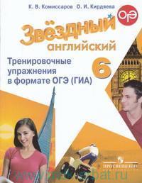 Английский язык : 6-й класс : тренировочные упражнения в формате ОГЭ (ГИА) : учебное пособие для общеобразовательных организаций и школ с углубленным изучением английского языка
