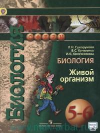 Биология. Живой организм : 5-6-й классы : учебник для общеобразовательных организаций (ФГОС)