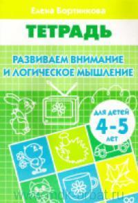 Развиваем внимание и логическое мышление : тетрадь для детей 4-5 лет