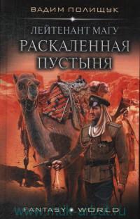Лейтенант Магу. Раскаленная пустыня : роман