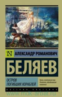 Остров погибших кораблей : роман